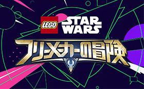 『LEGO スター・ウォーズ/フリーメーカーの冒険』予告編