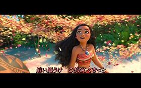 """『モアナと伝説の海』""""どこまでも〜How Far I'll Go〜""""PV日本語歌ver."""