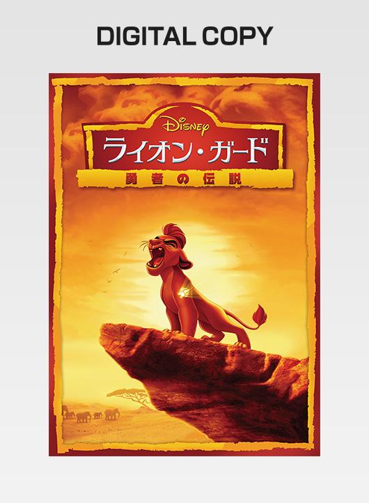 『ライオン・ガード/勇者の伝説』デジタルコピー
