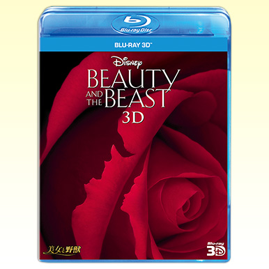 ここだけで買える!『美女と野獣』ブルーレイ3D