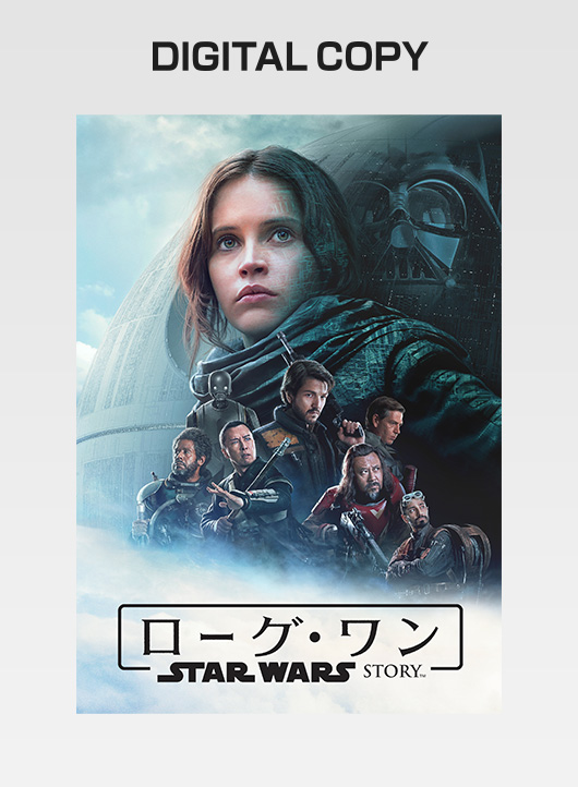 『ローグ・ワン/スター・ウォーズ・ストーリー』デジタルコピー