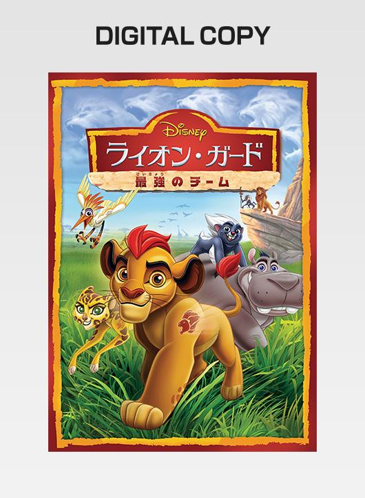 『ライオン・ガード/最強のチーム』デジタルコピー