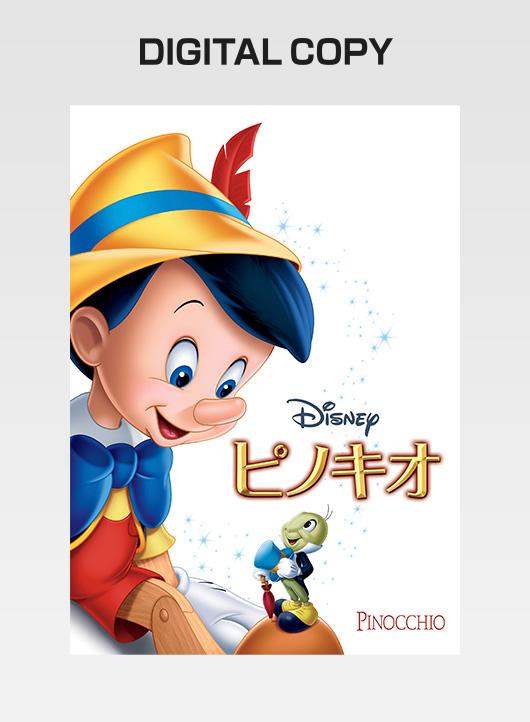 『ピノキオ』デジタルコピー
