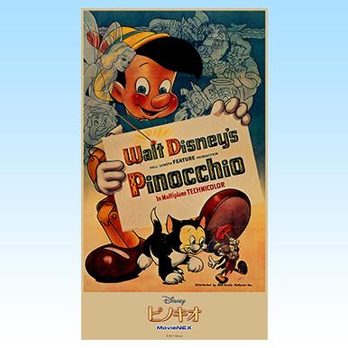 ここだけ!ヴィンテージ待ち受け】『ピノキオ』オリジナル劇場ポスターアート