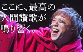 劇団四季公演「ノートルダムの鐘」紹介映像