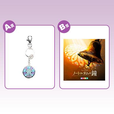 『ノートルダムの鐘』MovieNEX発売記念キャンペーン