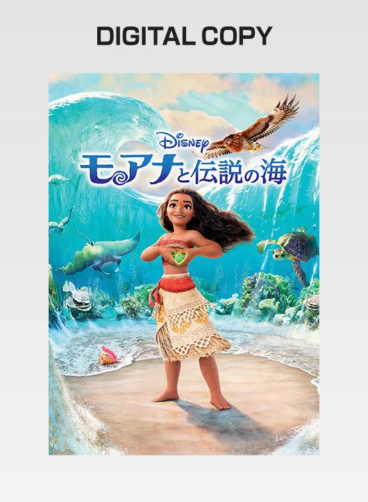 『モアナと伝説の海』デジタルコピー