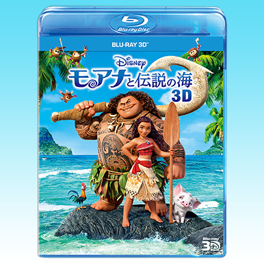 ここだけで買える!『モアナと伝説の海』ブルーレイ3D