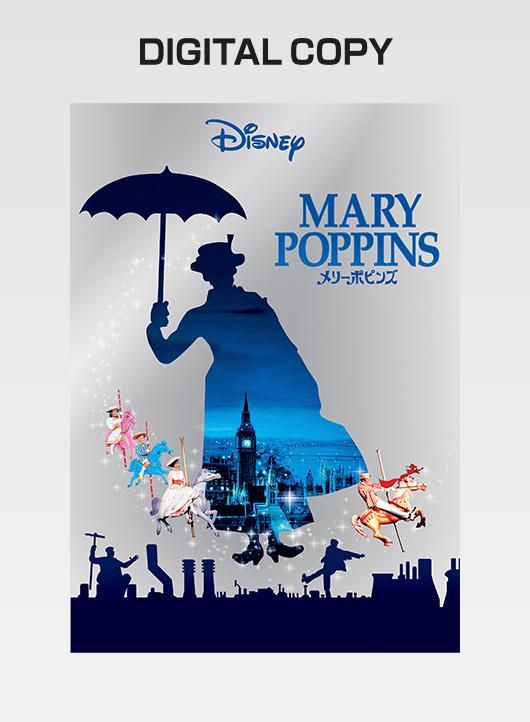 『メリー・ポピンズ』デジタルコピー