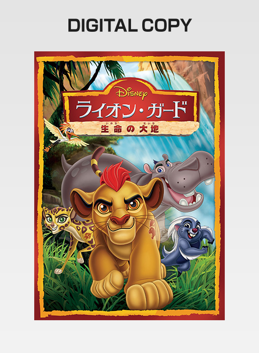 『ライオン・ガード/生命の大地』デジタルコピー