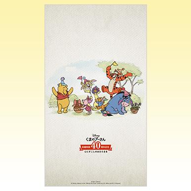 待ち受け:『くまのプーさん』劇場公開40周年おめでとう!アート