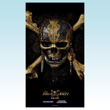 『パイレーツ・オブ・カリビアン/最後の海賊 MovieNEX』発売決定記念!海賊ドクロの待ち受けをゲットしよう!