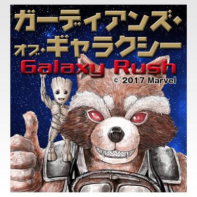 特別掲載:コミック「ガーディアンズ・オブ・ギャラクシー Galaxy Rush」