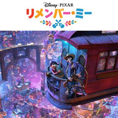 《ご招待》『トイ・ストーリー3』の監督が贈る、ディズニー/ピクサー最新作『リメンバー・ミー』 日本最速試写会(字幕版)