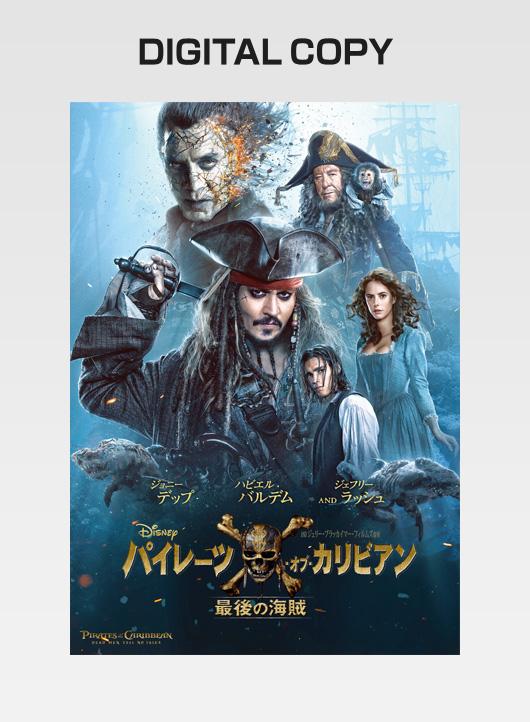 『パイレーツ・オブ・カリビアン/最後の海賊』デジタルコピー
