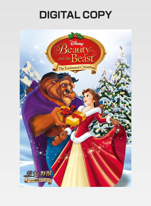 『美女と野獣/ベルの素敵なプレゼント』デジタルコピー
