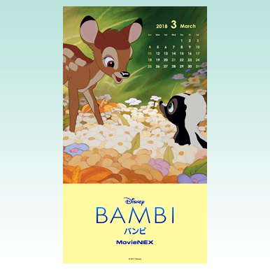 待ち受け:バンビとフラワー カレンダー(3月)