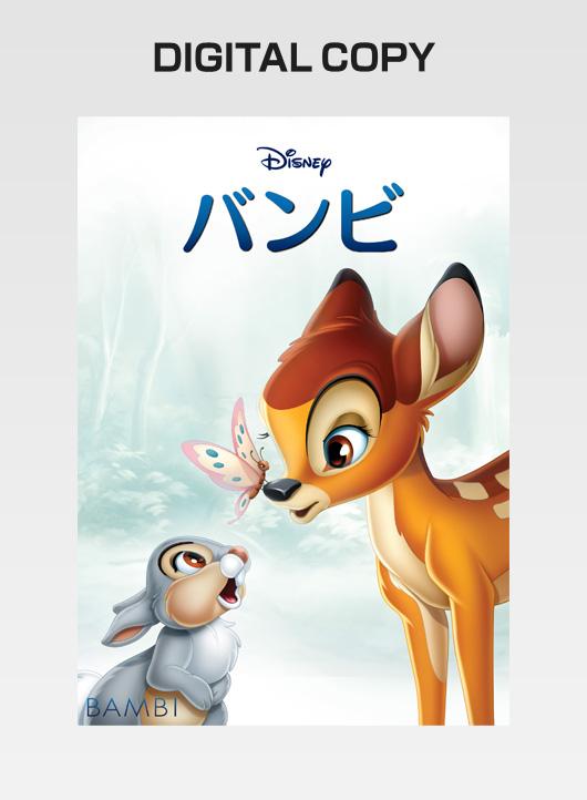 『バンビ』デジタルコピー
