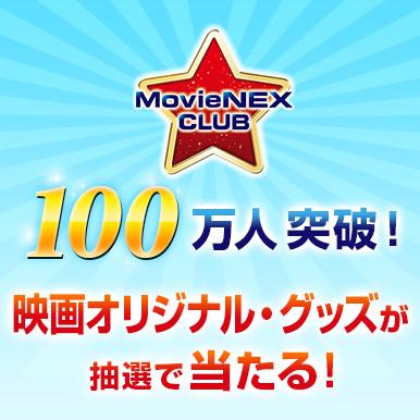MovieNEX CLUB 会員100万人突破記念 ありがとうキャンペーン