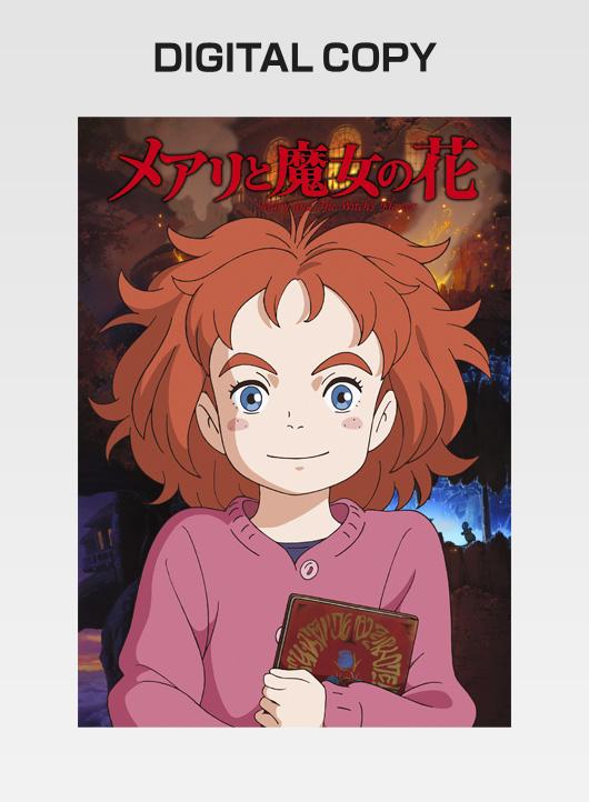 『メアリと魔女の花』デジタルコピー