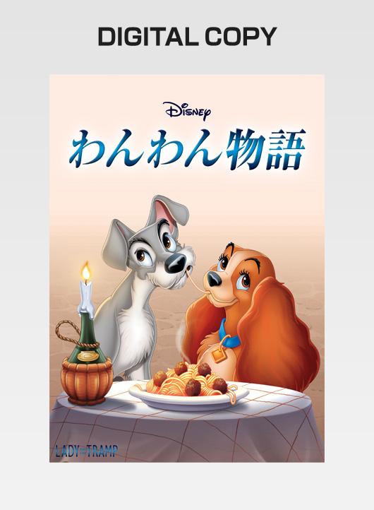 『わんわん物語』デジタルコピー