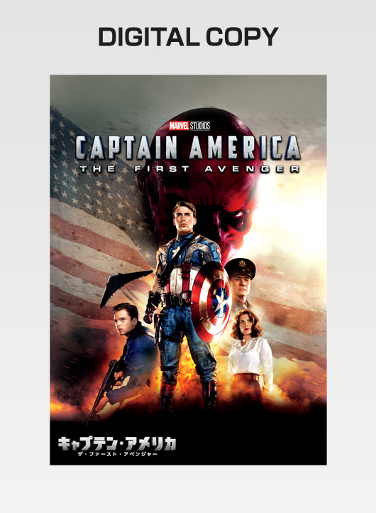 『キャプテン・アメリカ/ザ・ファースト・アベンジャー』デジタルコピー