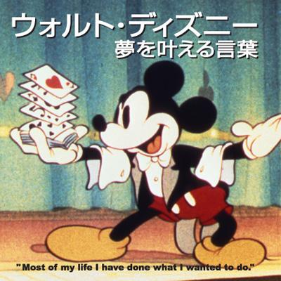 特別閲覧:「ウォルト・ディズニー 夢を叶える言葉」
