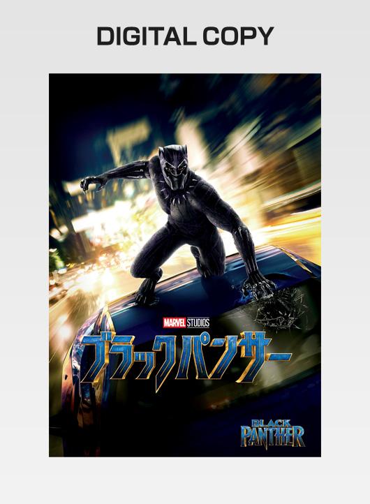 『ブラックパンサー』デジタルコピー