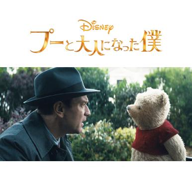 『プーと大人になった僕』日本最速上映会