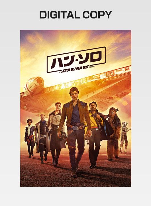 『ハン・ソロ/スター・ウォーズ・ストーリー』デジタルコピー