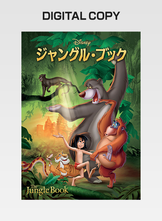 『ジャングル・ブック』デジタルコピー