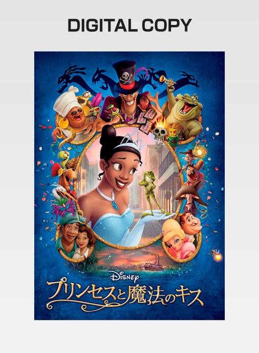 『プリンセスと魔法のキス』デジタルコピー