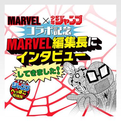 特別掲載:MARVEL編集長にインタビューしてきました!