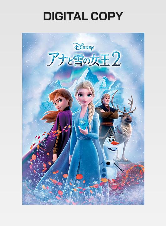 『アナと雪の女王2』デジタルコピー