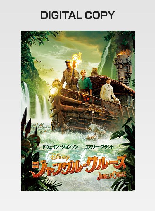 『ジャングル・クルーズ』デジタルコピー