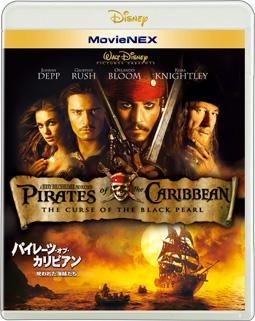 パイレーツ・オブ・カリビアン/呪われた海賊たち MovieNEX