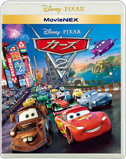 カーズ2 MovieNEX