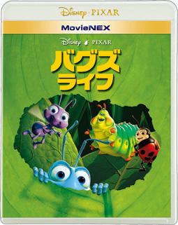 バグズ・ライフ MovieNEX