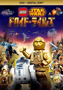 LEGO スター・ウォーズ/ドロイド・テイルズ