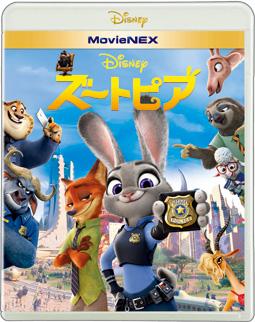 ズートピア MovieNEX