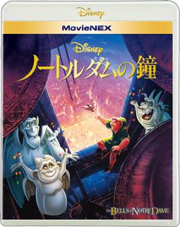 ノートルダムの鐘 MovieNEX