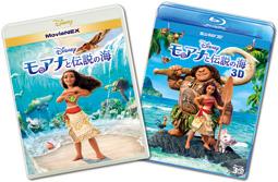 オンライン予約限定商品:モアナと伝説の海 MovieNEXプラス3D