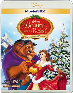 美女と野獣/ベルの素敵なプレゼント MovieNEX