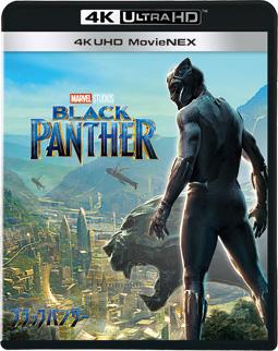 ブラックパンサー 4K UHD MovieNEX