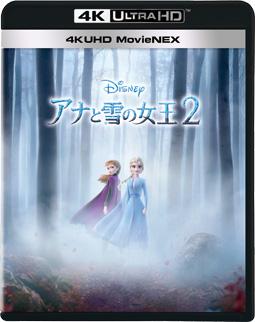 アナと雪の女王2 4K UHD MovieNEX