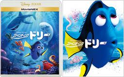 ファインディング・ドリー MovieNEX アウターケース付き(期間限定)