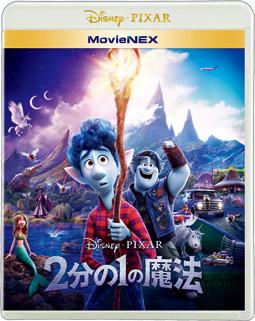 2分の1の魔法 MovieNEX