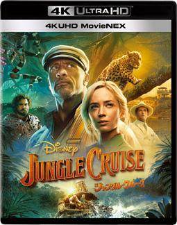 ジャングル・クルーズ 4K UHD MovieNEX